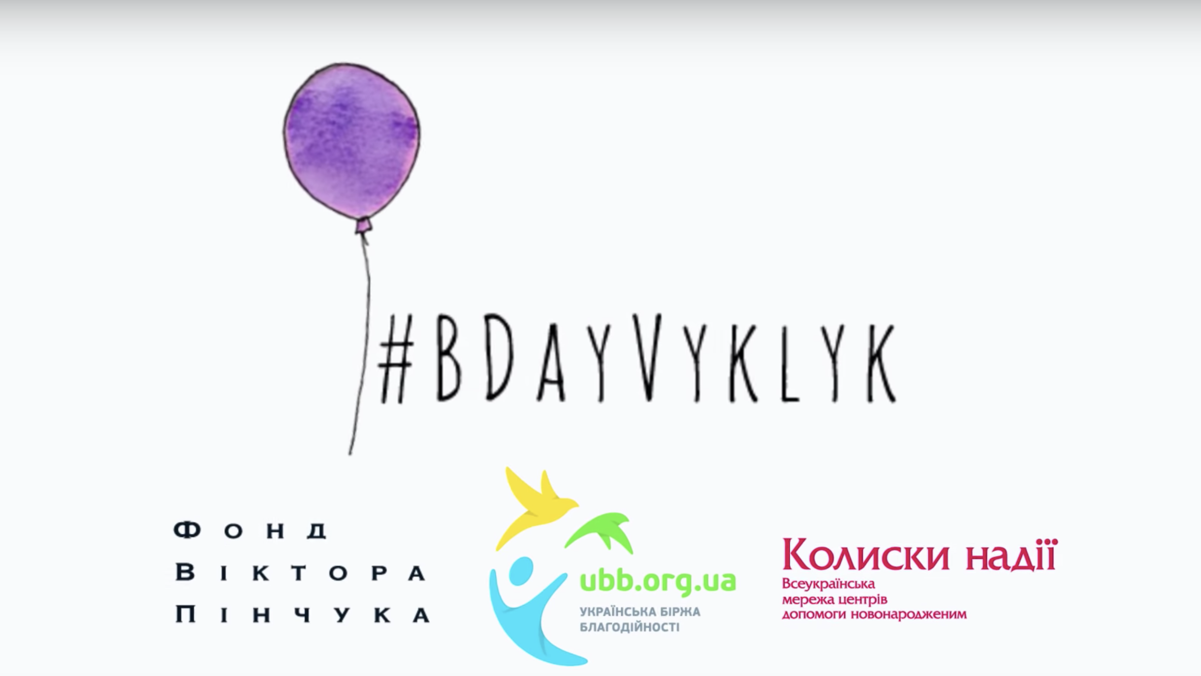 "TV-reports about the charity project ""BDayVyklyk: first breath"""