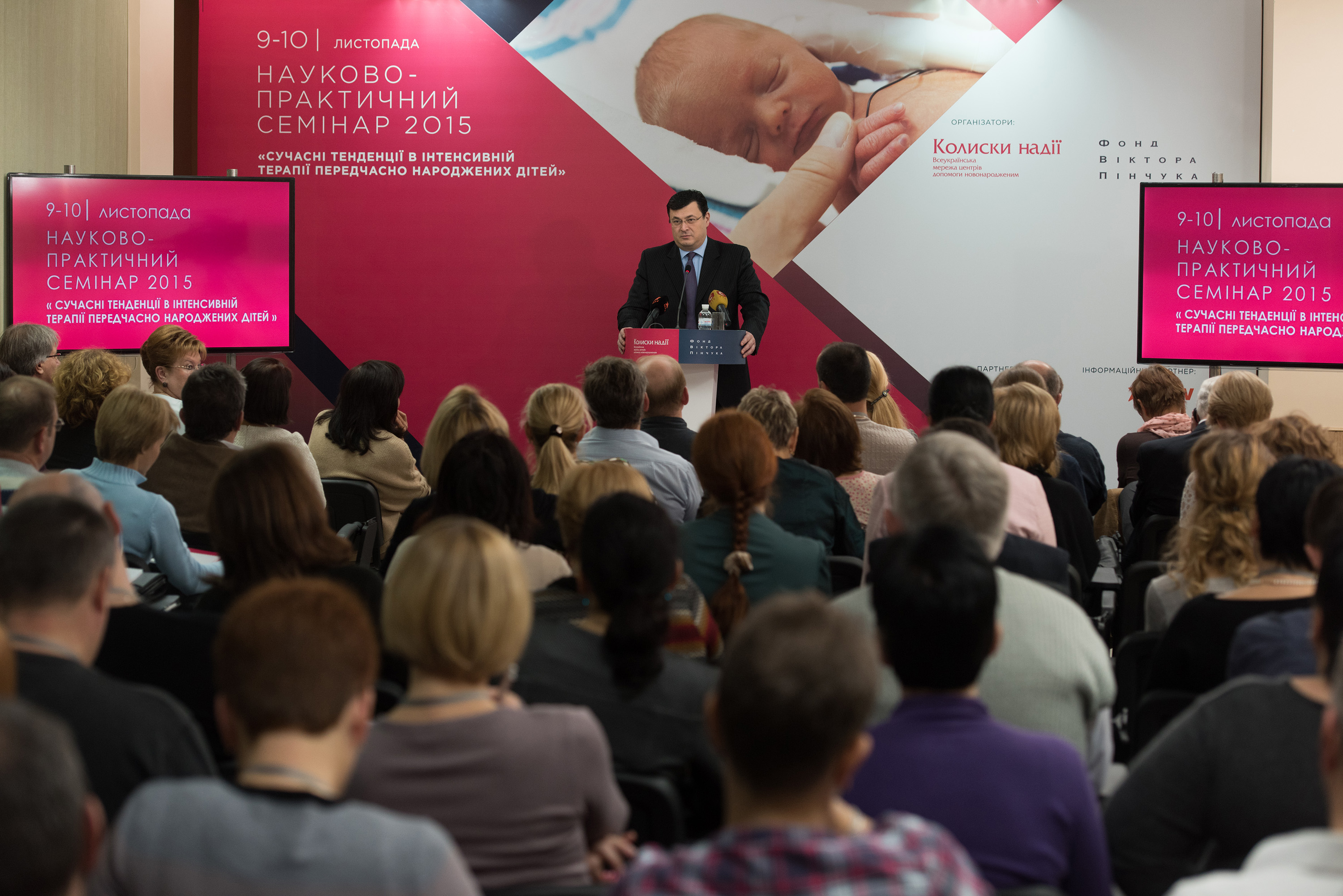 International conference for neonatologists in Kyiv, as part of the